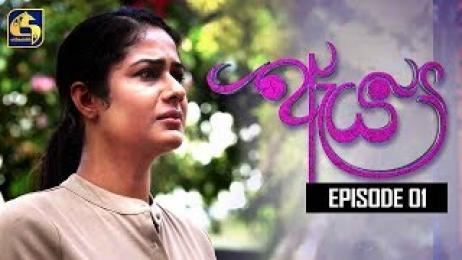 Aeya Sinhala Drama (05) / 28-10-2019