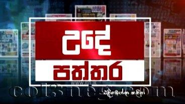 ude-paththara-29-05-2020