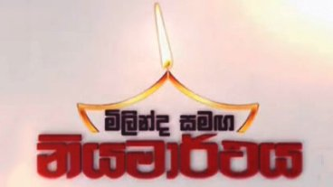 niyamarthaya-25-09-2020