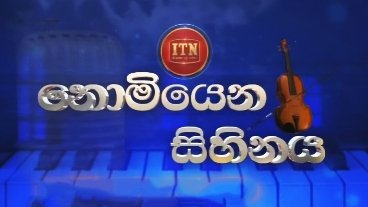Nomiyena Sihinaya 08-01-2020
