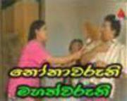Nonawaruni Mahathwaruni   02-05-2014