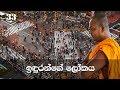 Ven Thiththagalle Anandasiri Thero (33) / 21-06-2017