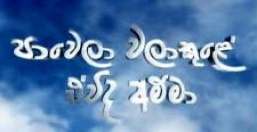 Paawena Walakule Sinhala (23) / 27-10-2019