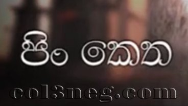 pin-ketha-episode-4