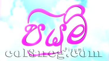 Piyumi (32) - 26-11-2019