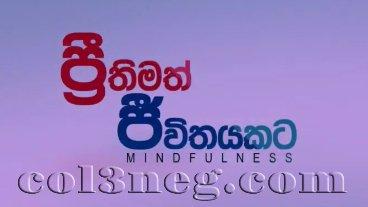 preethimath-jeewithayakata-20-10-2020