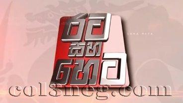 Rata Saha Heta 22-05-2020