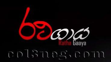 ratha-gaaya-15-05-2021
