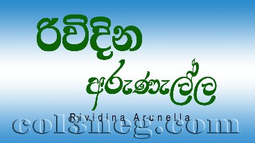 rividina-arunella-16-05-2021