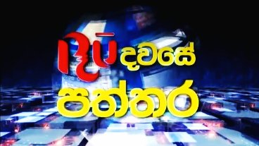 RU Dawase Paththara 30-05-2020