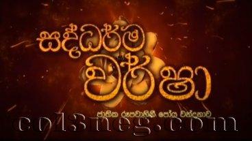 saddharma-warsha-30-10-2020