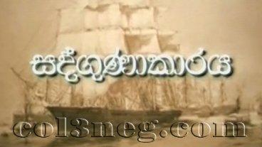 Sadgunakaraya Episode 40