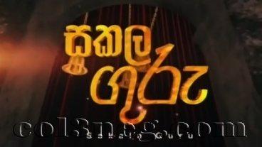 sakala-guru-(161)-30-09-2020