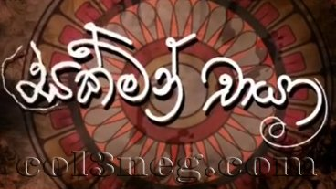 sakman-chaya-episode-29
