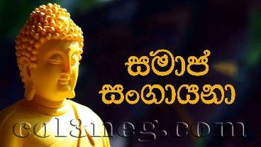 samaja-sangayana-26-09-2020