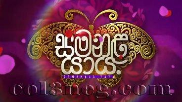 samanala-yaya-12-04-2021