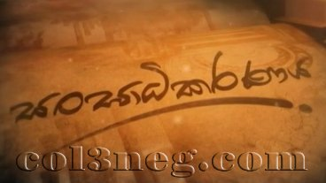 sanghadhikaranaya-29-11-2020