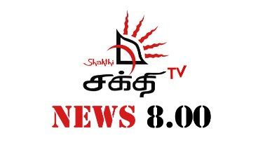 Shakthi News 8.00 PM 13-09-2020