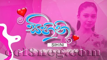 sihini-(150)-25-11-2020-last-episode