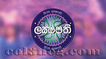 sirasa-lakshapathi-23-01-2021