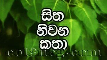 sitha-niwana-katha-30-10-2020