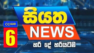 Siyatha Morning News 6.00 - 29-03-2020