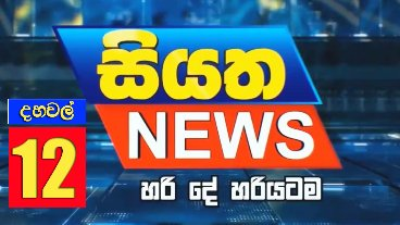 Siyatha News 12.00 PM 01-04-2021