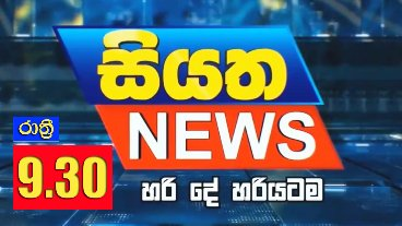 Siyatha News 9.30 PM 03-04-2021