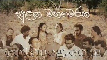 Sulanga Mahameraka (33) - 24-11-2019