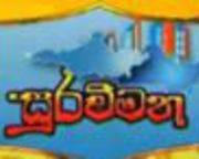 Sura Vimana (178) / 12-02-2014