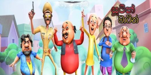 Sutin Matin 5 Sinhala Cartoon (07) / 16-04-2019