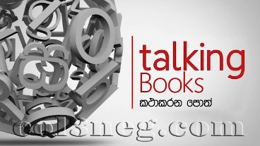 Talking Books 1249
