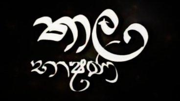 thaala-bhashana-27-02-2021