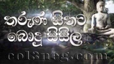 tharuna-sithata-bodu-sisila-26-02-2021