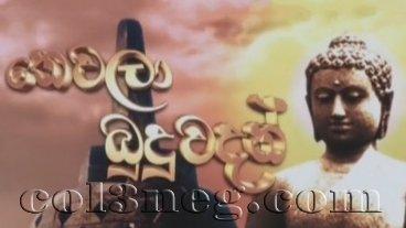 thewala-budu-wadan-30-10-2020