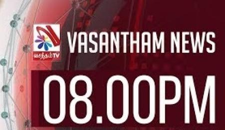 Vasantham TV News 8.00 PM 03-08-2019