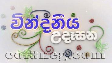 Vindaneeya Udesana 19-02-2020