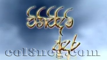 vinivindimi-andura-raththaran-nelum-mala-episode-2