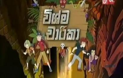 Wishma Charika Sinhala Cartoon (05) / 31-05-2019