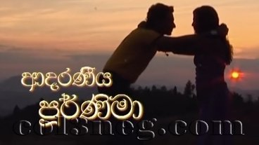 adaraneeya-purnima-episode-334