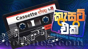 cassette-eka-11-10-2020