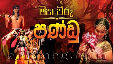 maha-viru-pandu-(81)-12-10-2020