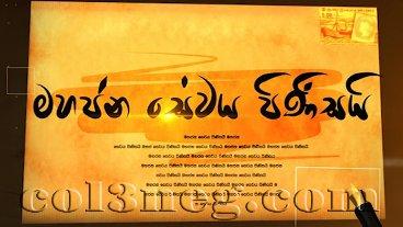 mahajana-sewaya-pinisai-12-10-2020