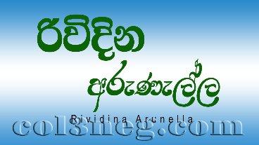 rividina-arunella-11-10-2020