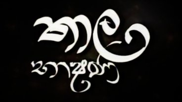 thaala-bhashana-10-10-2020